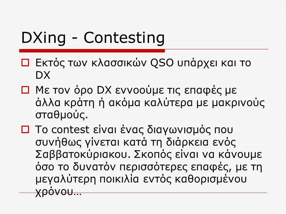 DXing - Contesting Εκτός των κλασσικών QSO υπάρχει και το DX