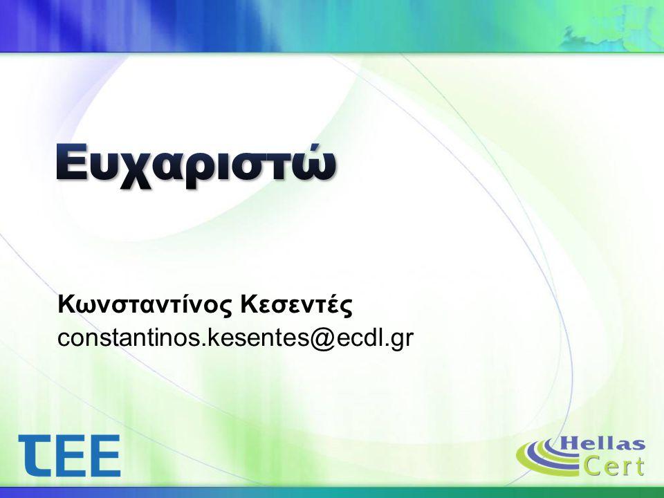 Κωνσταντίνος Κεσεντές constantinos.kesentes@ecdl.gr