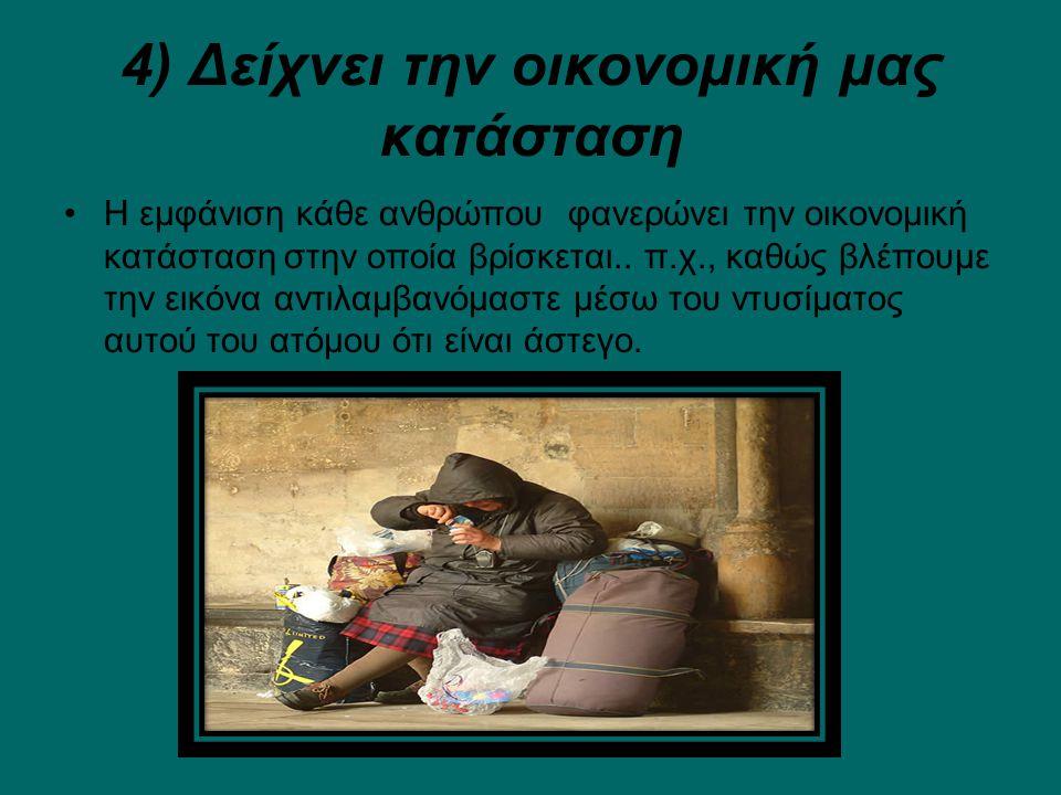 4) Δείχνει την οικονομική μας κατάσταση