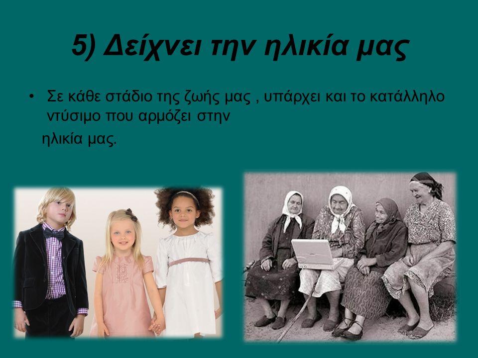 5) Δείχνει την ηλικία μας