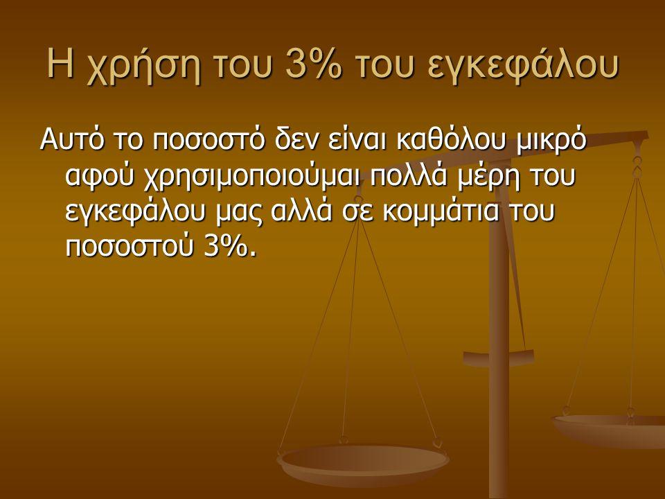 Η χρήση του 3% του εγκεφάλου