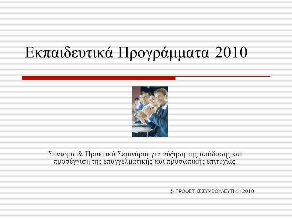 Εκπαιδευτικά Προγράμματα 2010