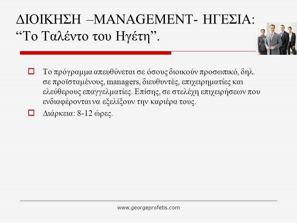ΔΙΟΙΚΗΣΗ –MANAGEMENT- ΗΓΕΣΙΑ: Το Ταλέντο του Ηγέτη .