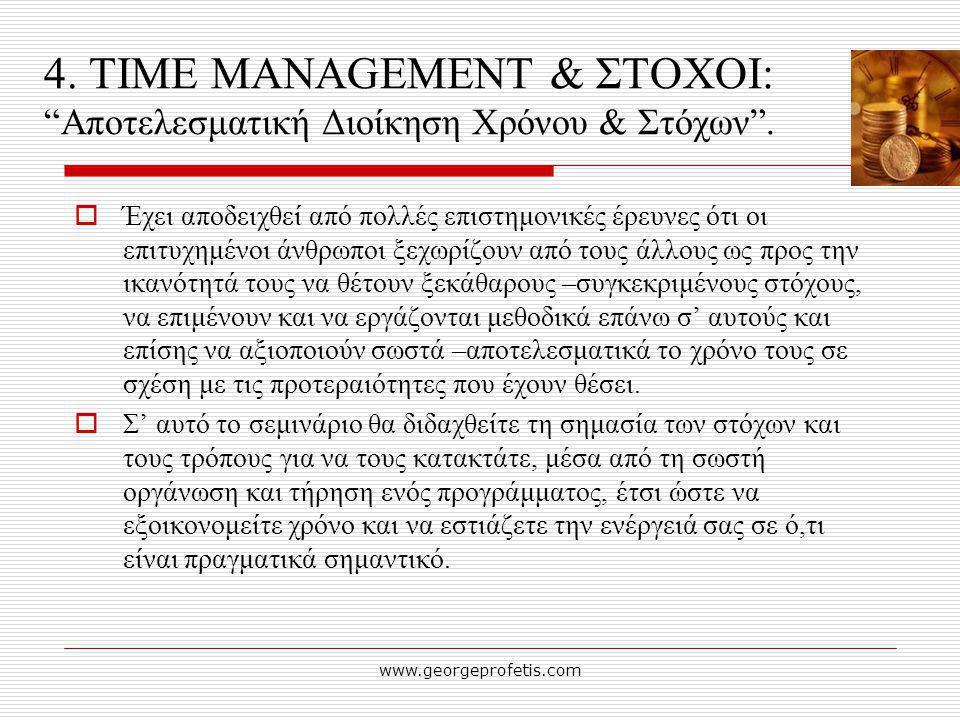 4. TIME MANAGEMENT & ΣΤΟΧΟΙ: Αποτελεσματική Διοίκηση Χρόνου & Στόχων .