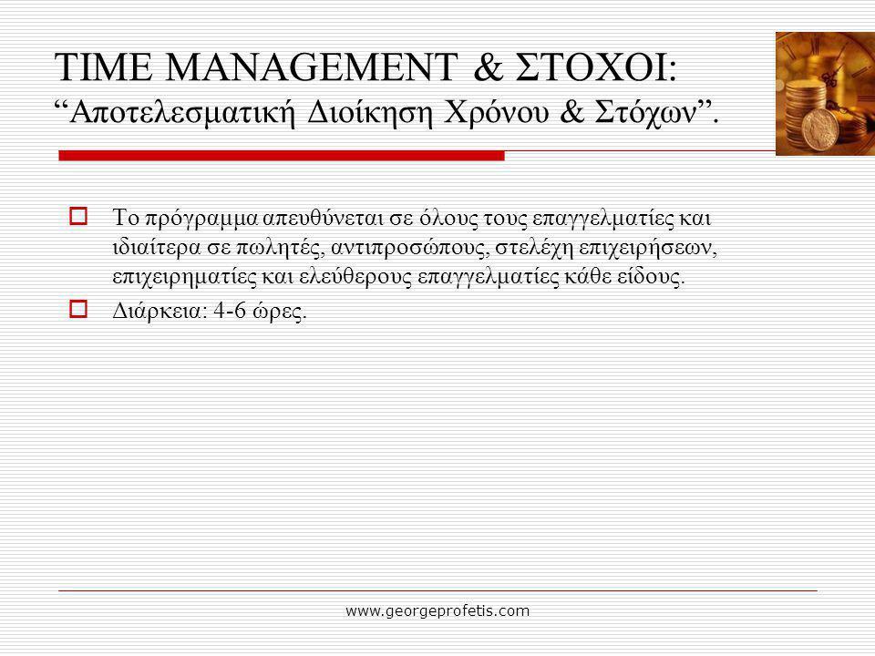 TIME MANAGEMENT & ΣΤΟΧΟΙ: Αποτελεσματική Διοίκηση Χρόνου & Στόχων .