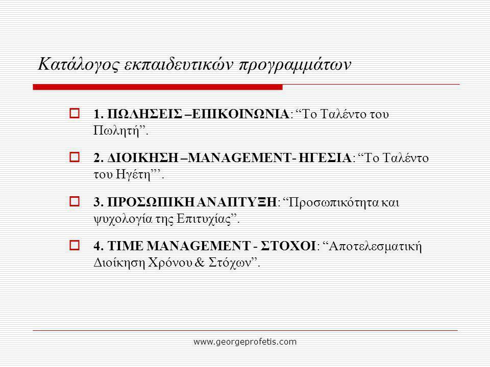 Κατάλογος εκπαιδευτικών προγραμμάτων
