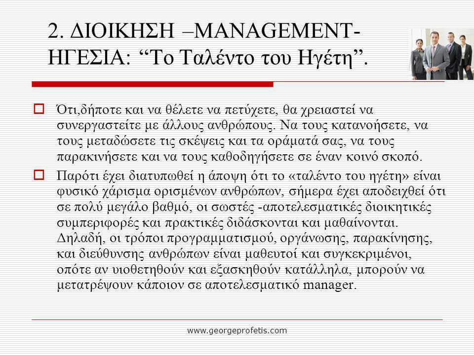 2. ΔΙΟΙΚΗΣΗ –MANAGEMENT- ΗΓΕΣΙΑ: Το Ταλέντο του Ηγέτη .