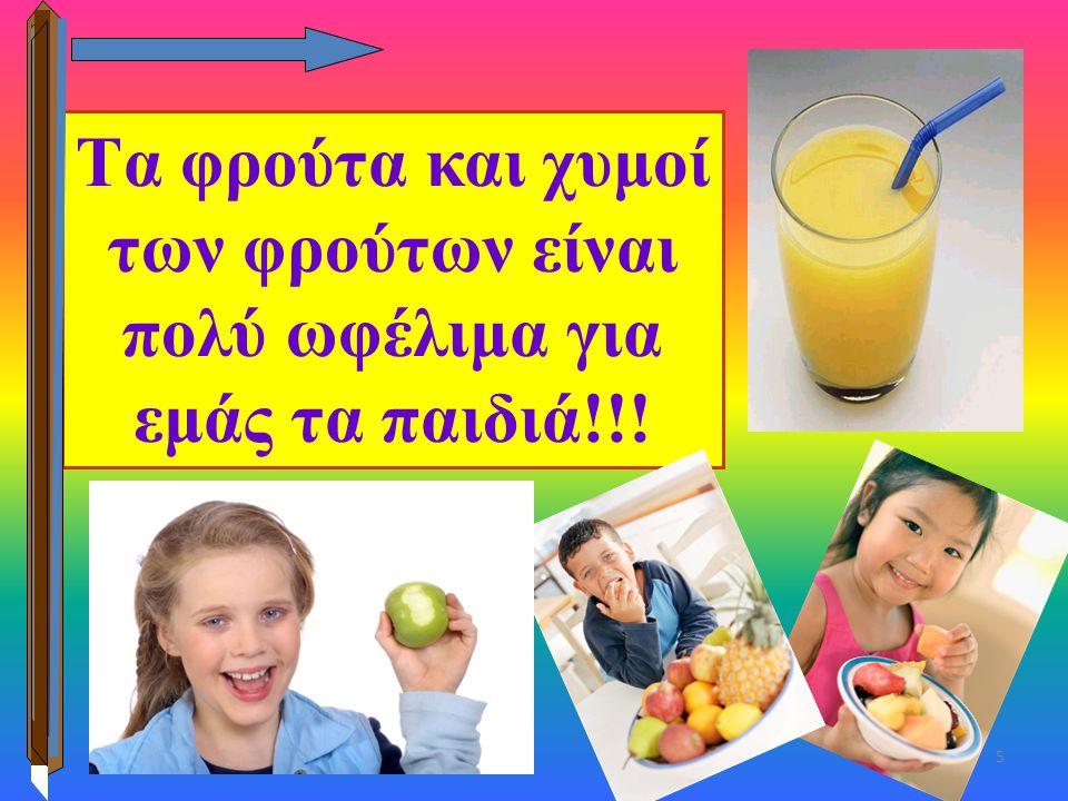 Tα φρούτα και χυμοί των φρούτων είναι πολύ ωφέλιμα για εμάς τα παιδιά!!!