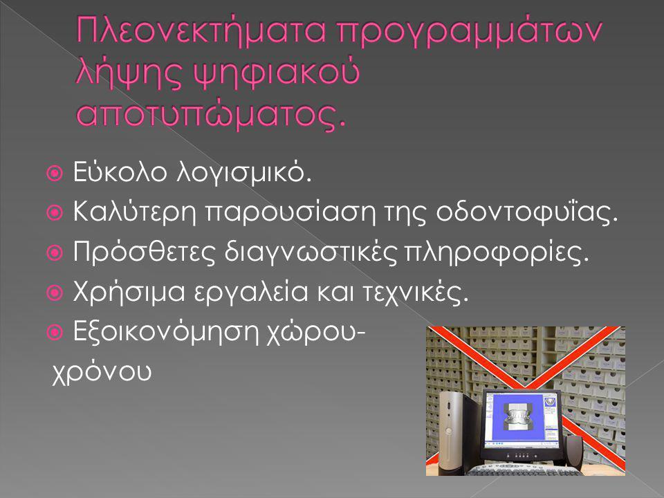 Πλεονεκτήματα προγραμμάτων λήψης ψηφιακού αποτυπώματος.