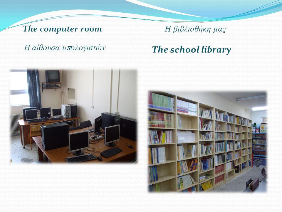 The computer room Η βιβλιοθήκη μας