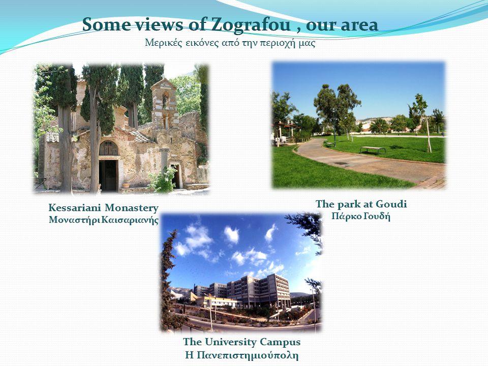 Some views of Zografou , our area Μοναστήρι Καισαριανής