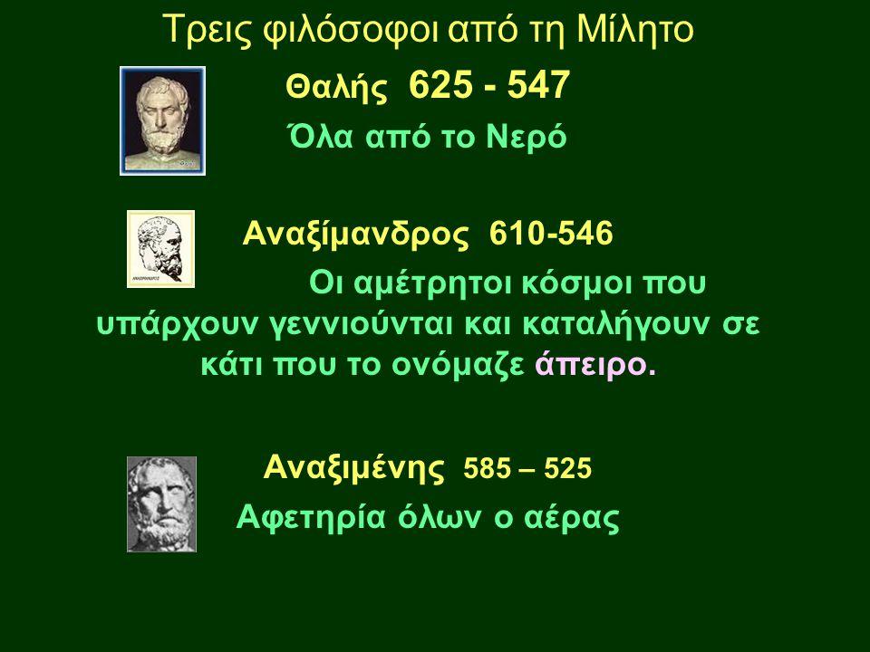 Τρεις φιλόσοφοι από τη Μίλητο