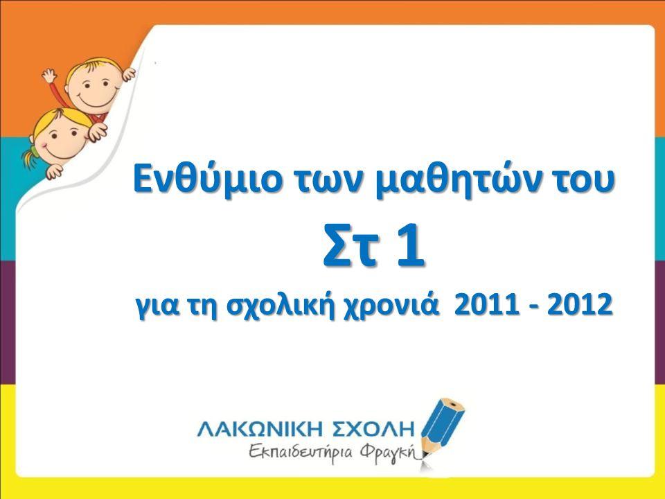 Ενθύμιο των μαθητών του Στ 1 για τη σχολική χρονιά 2011 - 2012