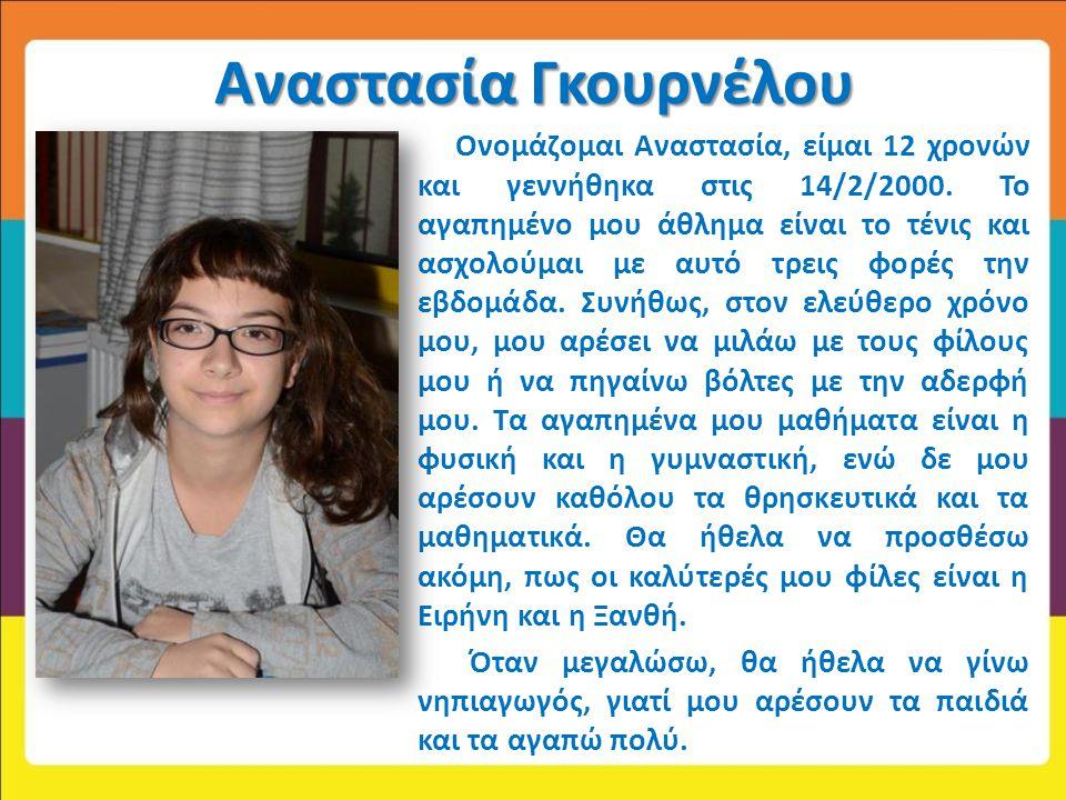 Αναστασία Γκουρνέλου