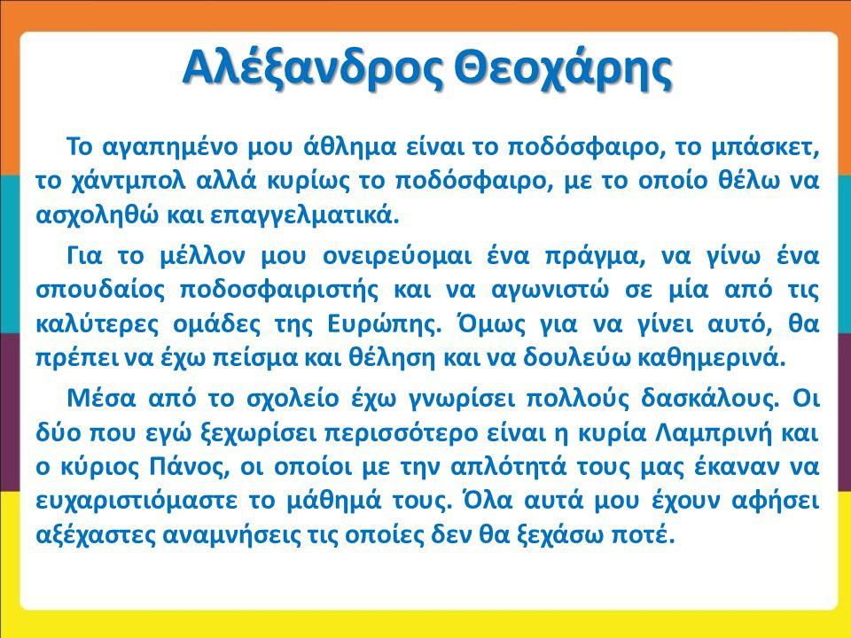 Αλέξανδρος Θεοχάρης
