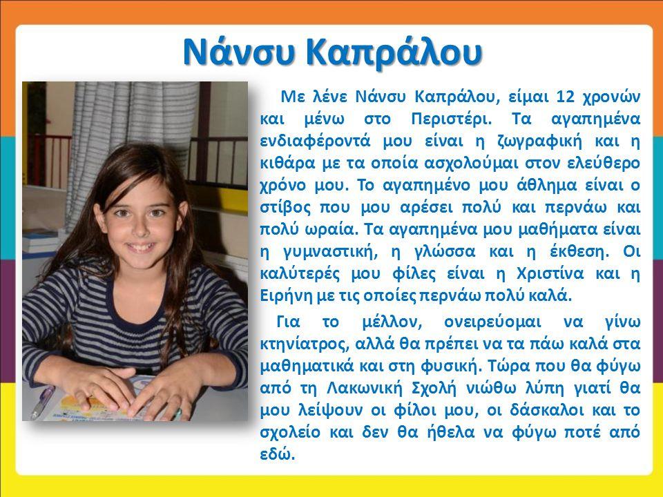 Νάνσυ Καπράλου