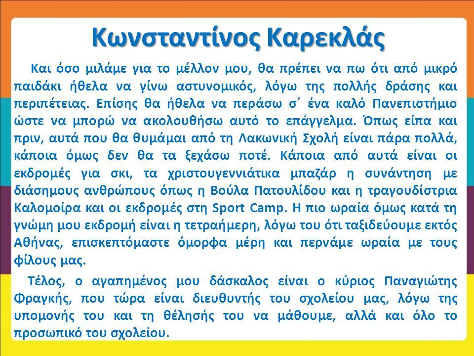 Κωνσταντίνος Καρεκλάς