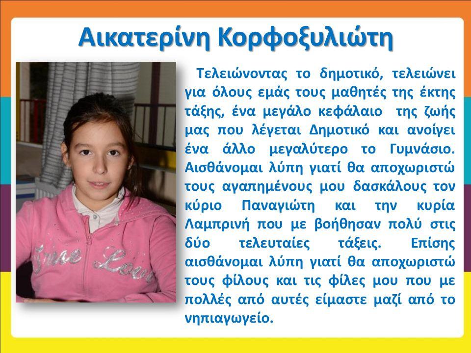 Αικατερίνη Κορφοξυλιώτη
