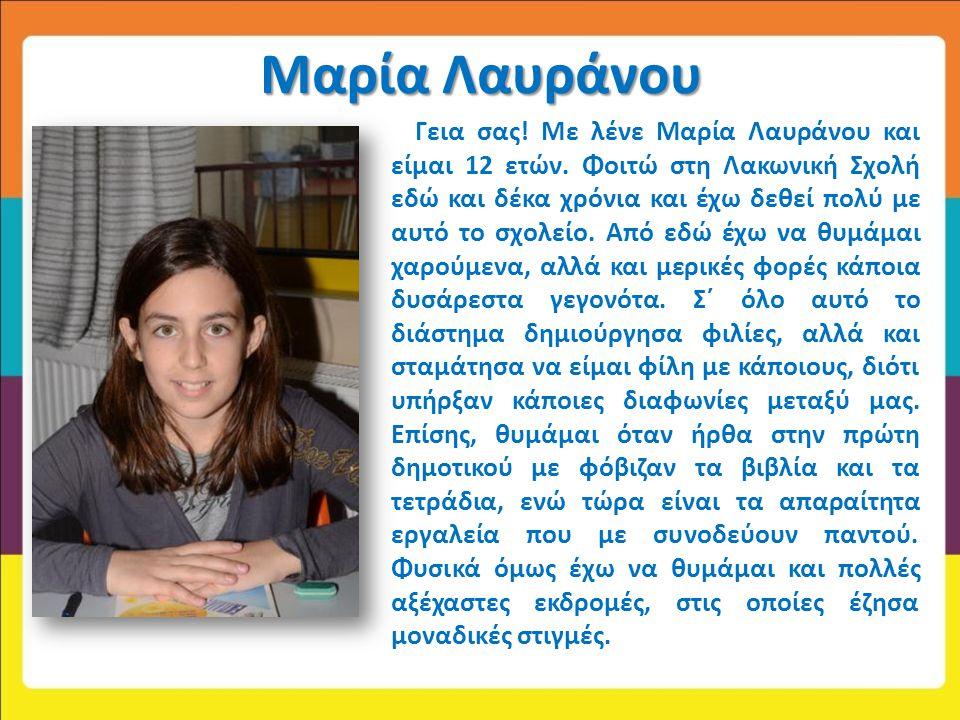 Μαρία Λαυράνου