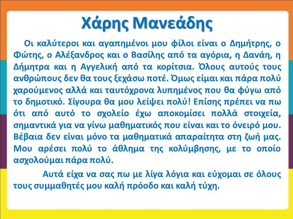 Χάρης Μανεάδης