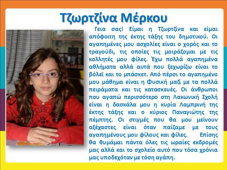 Τζωρτζίνα Μέρκου
