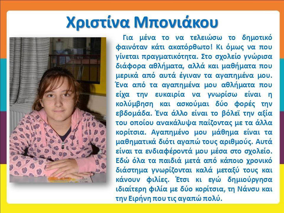 Χριστίνα Μπονιάκου