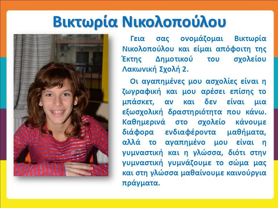 Βικτωρία Νικολοπούλου