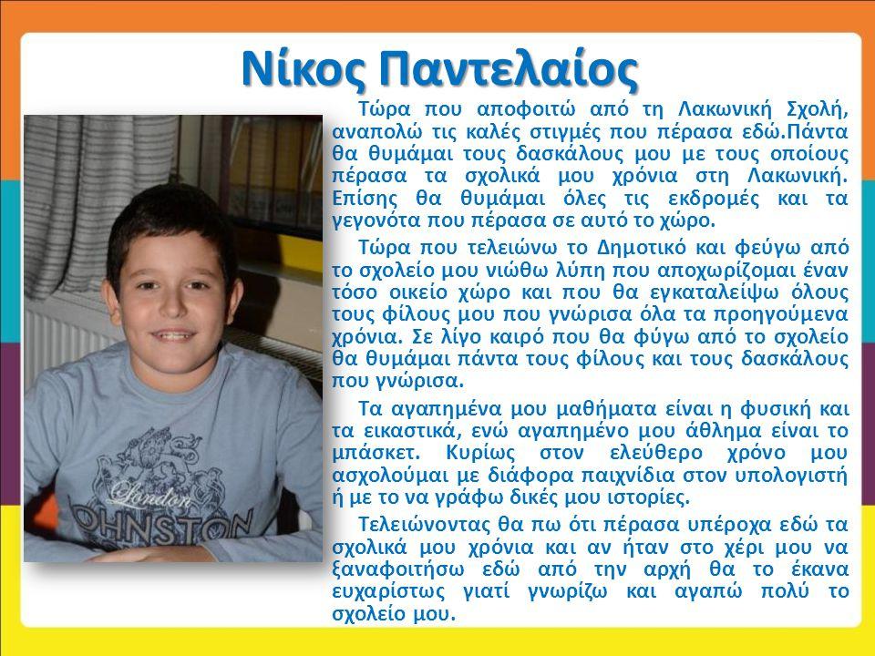 Νίκος Παντελαίος