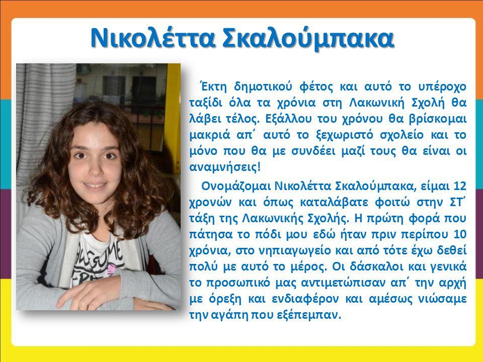 Νικολέττα Σκαλούμπακα
