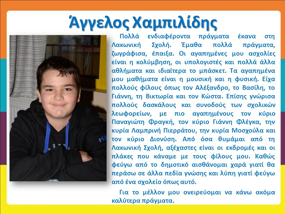 Άγγελος Χαμπιλίδης