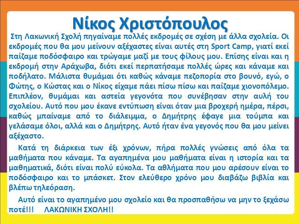 Νίκος Χριστόπουλος