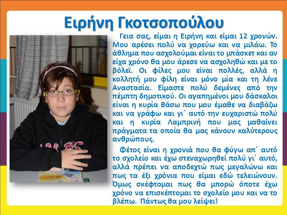 Ειρήνη Γκοτσοπούλου