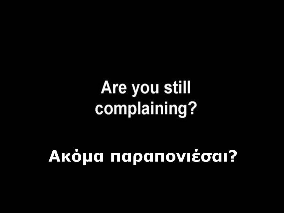 Ακόμα παραπονιέσαι