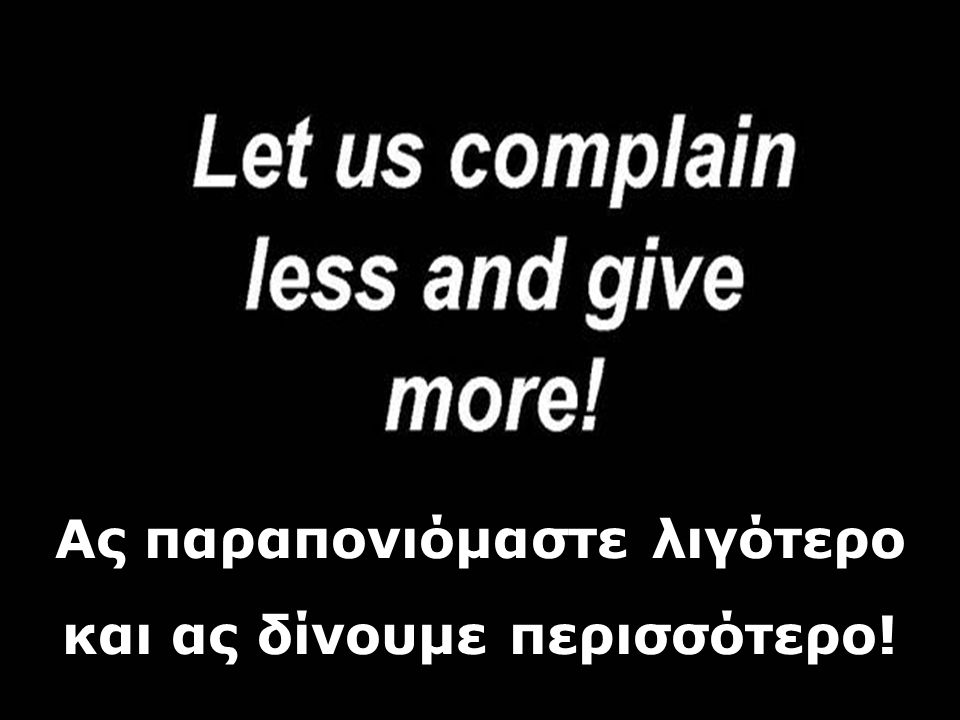 Ας παραπονιόμαστε λιγότερο και ας δίνουμε περισσότερο!