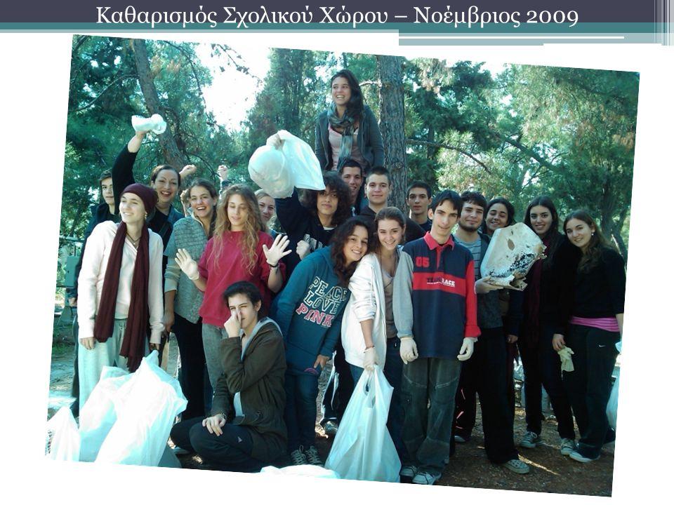 Καθαρισμός Σχολικού Χώρου – Νοέμβριος 2009