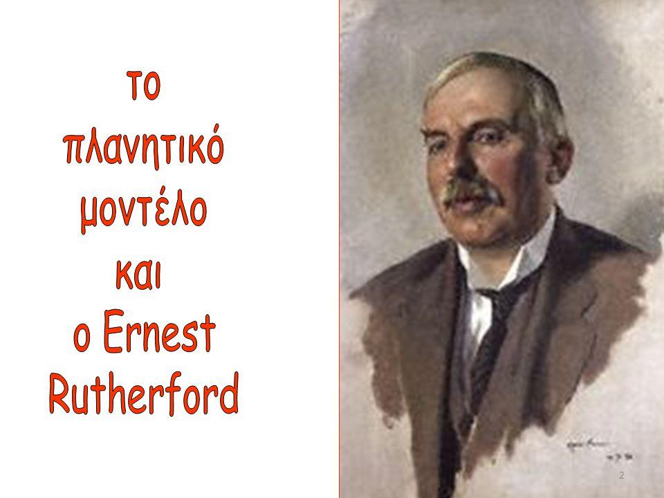 το πλανητικό μοντέλο και ο Ernest Rutherford