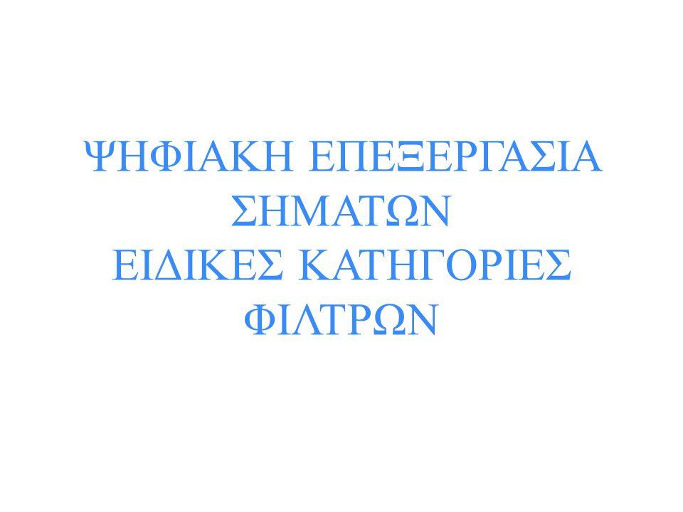 ΕΙΔΙΚΕΣ ΚΑΤΗΓΟΡΙΕΣ ΦΙΛΤΡΩΝ