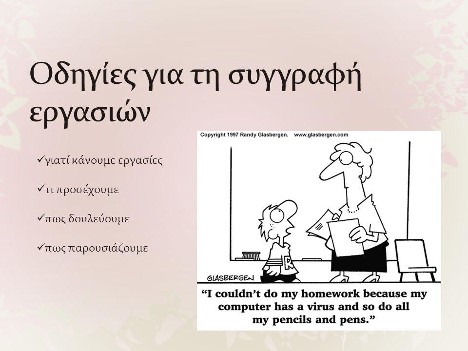 Οδηγίες για τη συγγραφή εργασιών