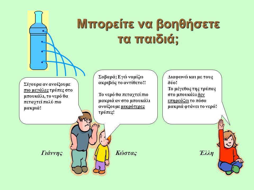 Μπορείτε να βοηθήσετε τα παιδιά;