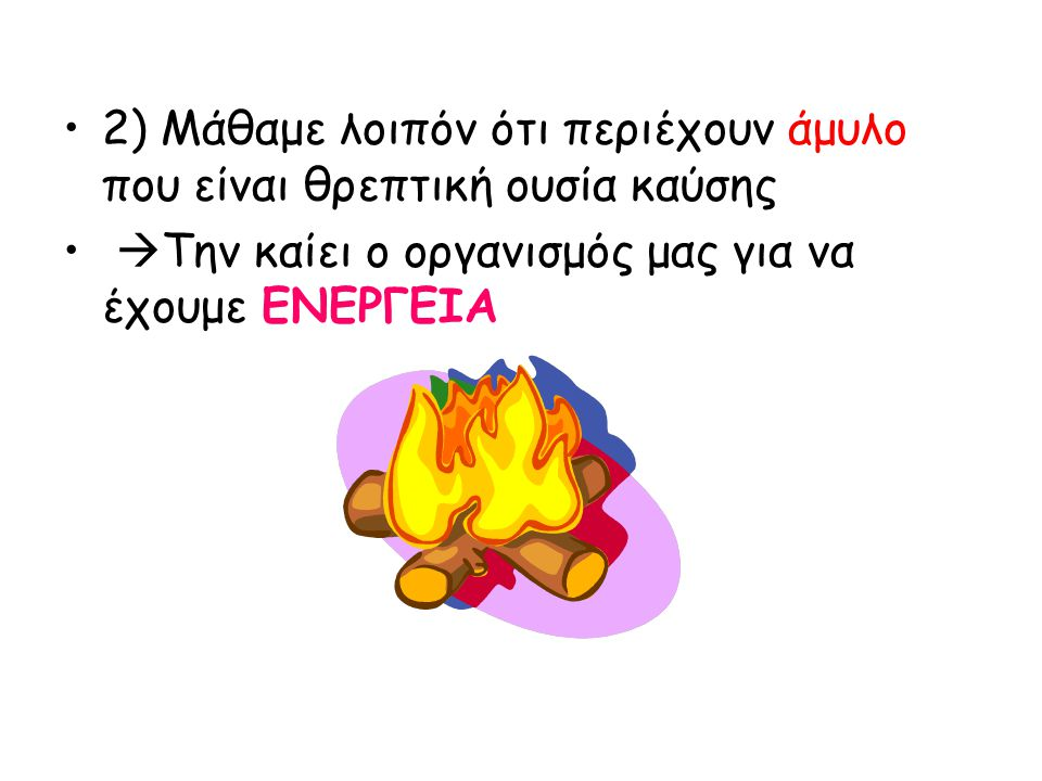 2) Μάθαμε λοιπόν ότι περιέχουν άμυλο που είναι θρεπτική ουσία καύσης