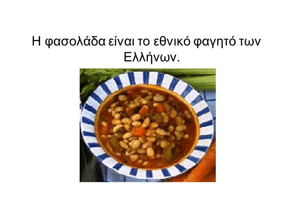 Η φασολάδα είναι το εθνικό φαγητό των Ελλήνων.