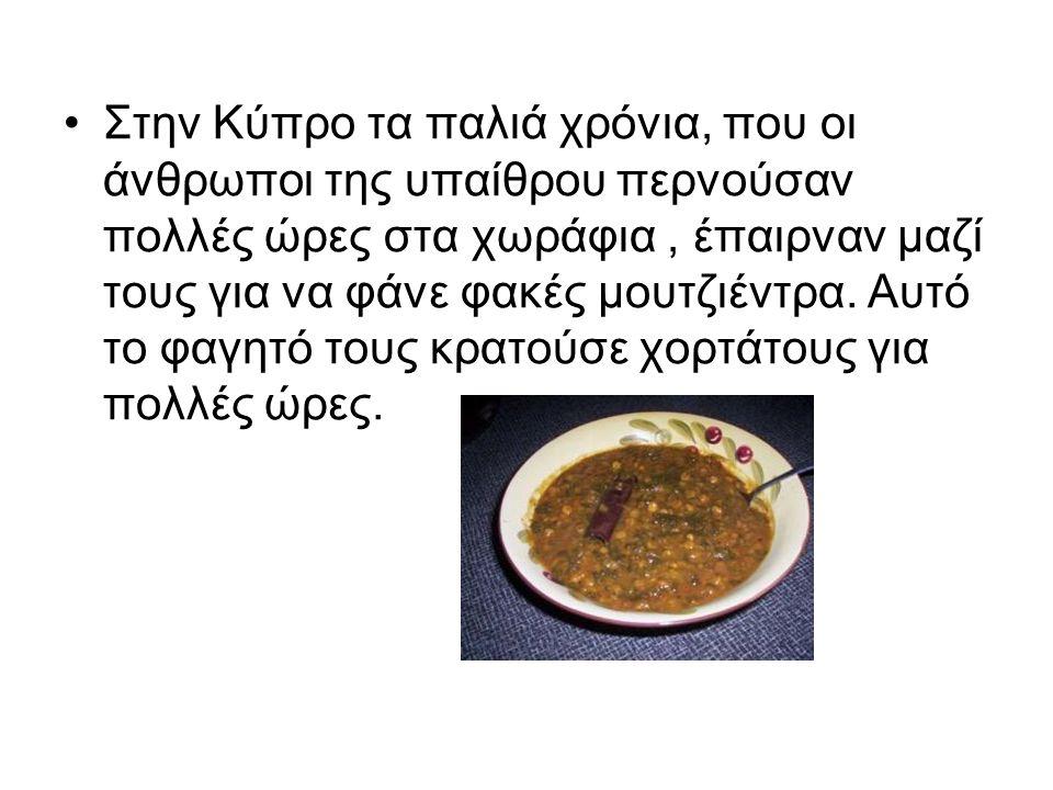 Στην Κύπρο τα παλιά χρόνια, που οι άνθρωποι της υπαίθρου περνούσαν πολλές ώρες στα χωράφια , έπαιρναν μαζί τους για να φάνε φακές μουτζιέντρα.