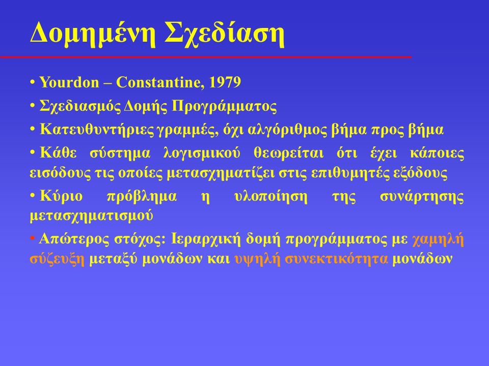 Δομημένη Σχεδίαση Yourdon – Constantine, 1979