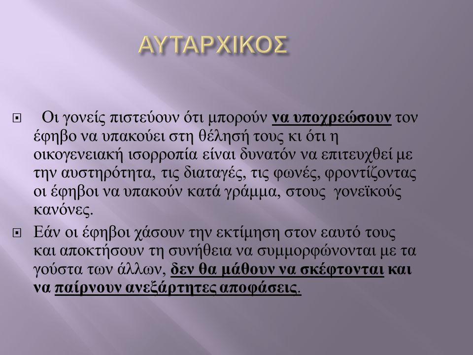 ΑΥΤΑΡΧΙΚΟΣ