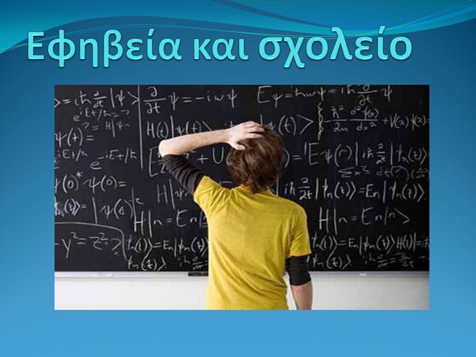 Εφηβεία και σχολείο