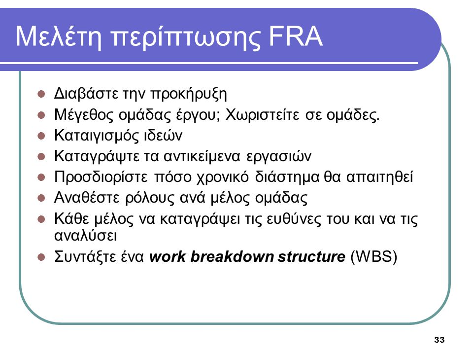 Μελέτη περίπτωσης FRA Διαβάστε την προκήρυξη
