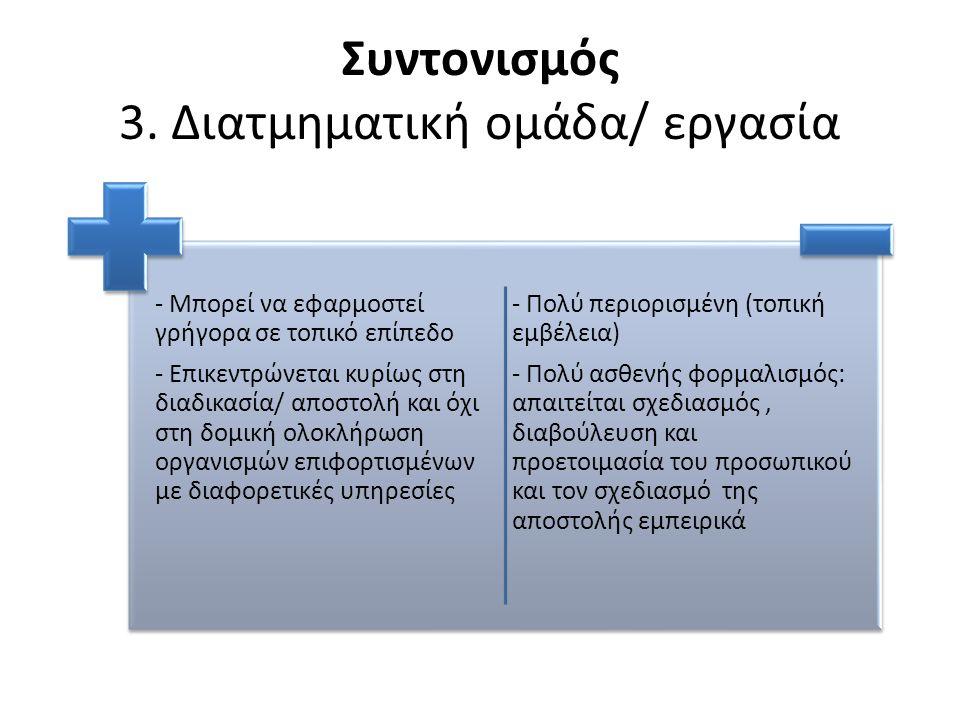 Συντονισμός 3. Διατμηματική ομάδα/ εργασία