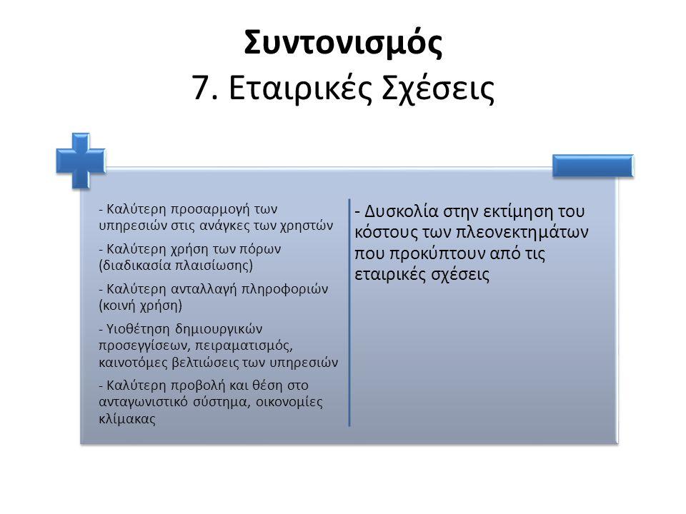 Συντονισμός 7. Εταιρικές Σχέσεις