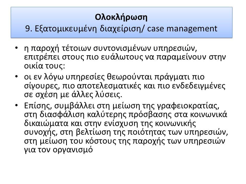 Ολοκλήρωση 9. Εξατομικευμένη διαχείριση/ case management