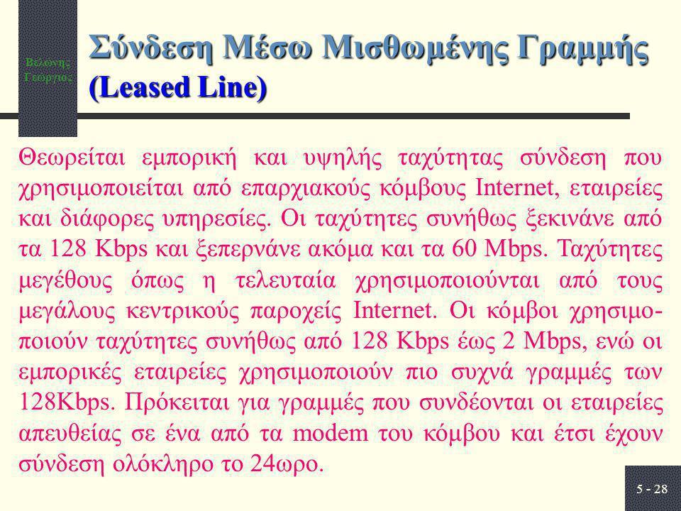 Σύνδεση Μέσω Μισθωμένης Γραμμής (Leased Line)